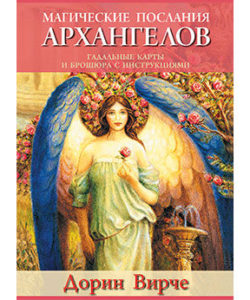 Карты «Магические послания архангелов»
