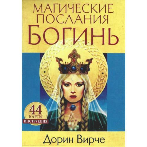Карты «Магические послания богинь»