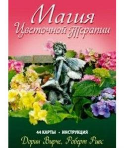 Карты «Магия цветочной терапии»
