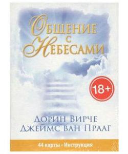 Карты «Общение с небесами»