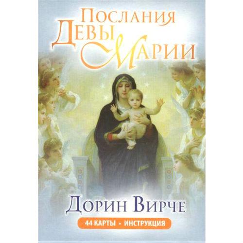 Карты «Послания Девы Марии»