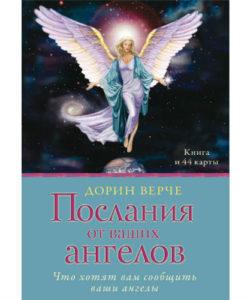 Карты «Послания от Ваших Ангелов»