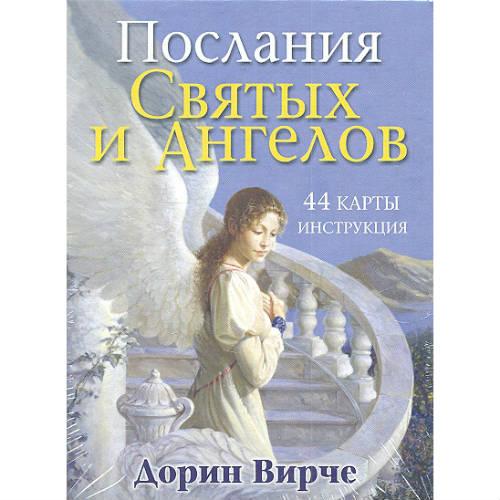 Карты «Послания Святых и Ангелов»
