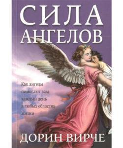 Дорин Вирче «Сила ангелов»
