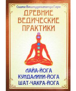 Свами Вишнудевананда Гири «Древние ведические практики»