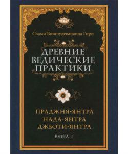 "Свами Вишнудевананда Гири ""Древние ведические практики"" Книга 1"