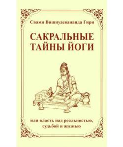 Свами Вишнудевананда Гири «Сакральные тайны йоги»