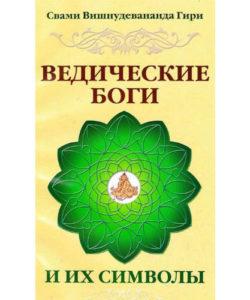 Свами Вишнудевананда Гири «Ведические боги и их символы»