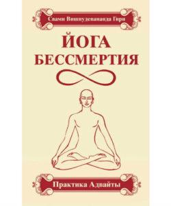 Свами Вишнудевананда Гири «Йога бессмертия»