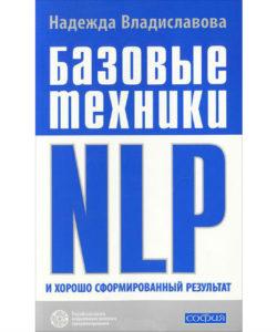 """Владиславова Н. """"Базовые техники NLP"""""""