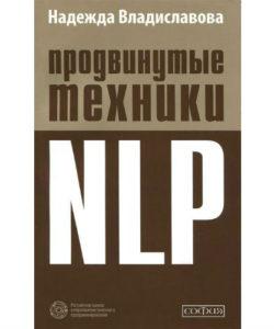"""Владиславова Н. """"Продвинутые техники NLP"""""""