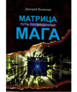 Воеводин Д. «Матрица Мага. Путь посвященных»