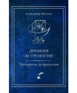Волгин А. «Древняя астрология. Эзотеризм астрологии»