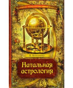 Володченко В. «Натальная астрология»