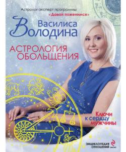 Володина В. «Астрология обольщения»
