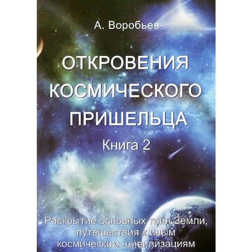 """Воробьёв А. """"Откровение космического пришельца"""" 2"""