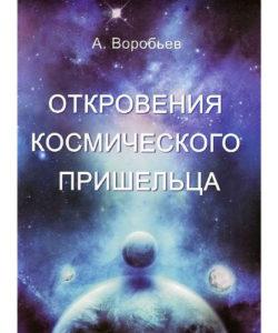 """Воробьёв А. """"Откровение космического пришельца"""""""