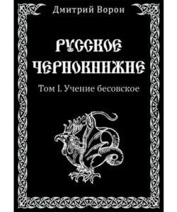 Ворон Д. «Русское Чернокнижие» Том 1