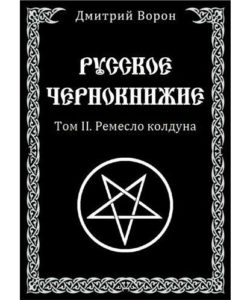 Ворон Д. «Русское Чернокнижие» Том 2