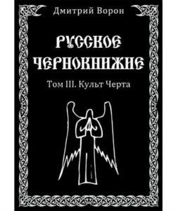 Ворон Д. «Русское Чернокнижие» Том 3