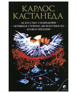 """Кастанеда К. 5 """"Искусство сновидения. Активная сторона бесконечности. Колесо времени"""""""