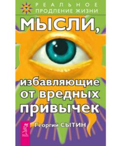 Сытин Г. «Мысли, избавляющие от вредных привычек»