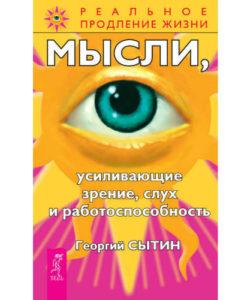 Сытин Г. «Мысли, усиливающие зрение, слух и работоспособность»