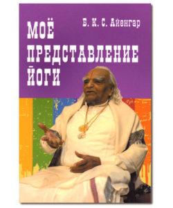 Б.К.С. Айенгар «Моё представление йоги»