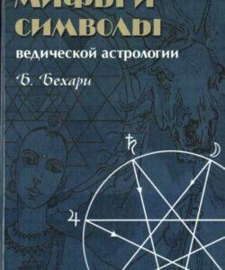 """Бехари Б. """"Мифы и символы ведической астрологии"""""""