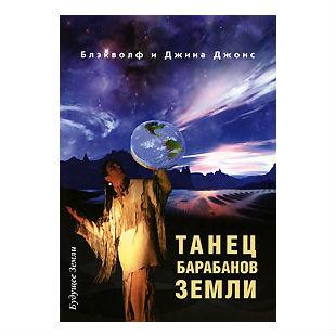Блэкволф «Танец барабанов земли»