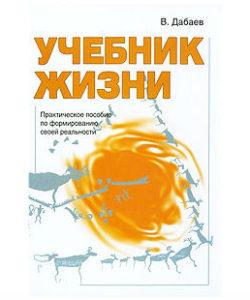 """Дабаев В. """"Учебник жизни"""""""