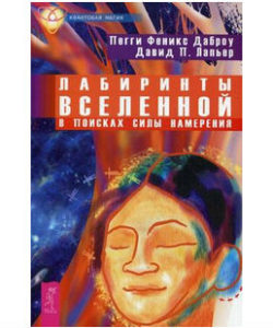 Даброу П.Ф., Лапьер Д.П. «Лабиринты Вселенной»