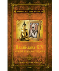Далай-лама ХIV. Великий Будда Сострадания
