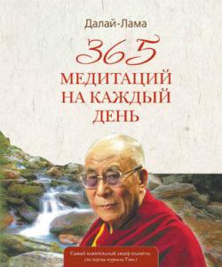 "Далай-Лама ""365 медитаций на каждый день"""