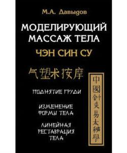 """Давыдов М. """"Моделирующий массаж тела. Чен син су"""""""