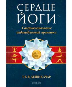 Т.К.В. Дешикачар «Сердце йоги»