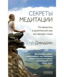 Дэвидджи «Секреты медитации»