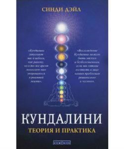 """Дэйл С. """"Кундалини: Теория и практика"""""""