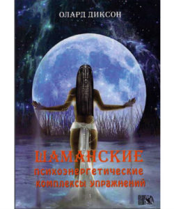 Диксон О. «Шаманские психоэнергетические комплексы упражнений»