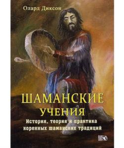 Диксон О. «Шаманские Учения»