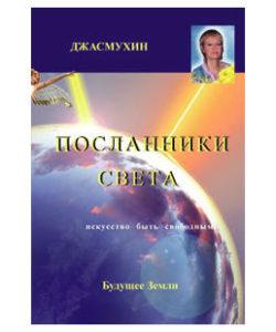 Джасмухин «Посланники света»