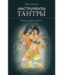 Хариш Джохари «Инструменты тантры»