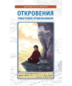 Лама Сонам Дордже «Откровения тибетских отшельников»