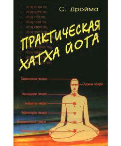 Дройма С. «Практическая Хатха Йога»