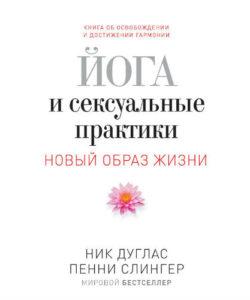 Дуглас Н. «Йога и сексуальные практики»