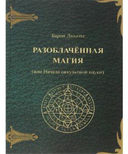 Дюпоте «Разоблачённая магия или начала оккультной науки»