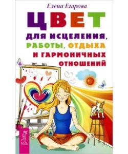 Егорова Е. «Цвет для исцеления, работы, отдыха и гармоничных отношений»