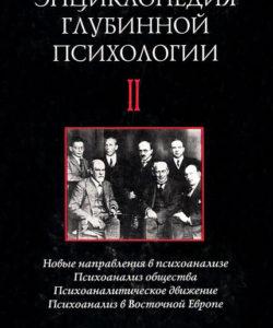 Энциклопедия глубинной психологии. Том 2