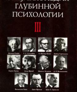 Энциклопедия глубинной психологии. Том 3