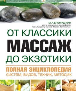 "Еремушкин М. ""Массаж от классики до экзотики"""
